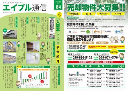 エイブル通信 Vol. エイブル通信(Vol.84) 2016年4月号 1