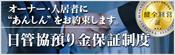 日本賃貸住宅管理協会