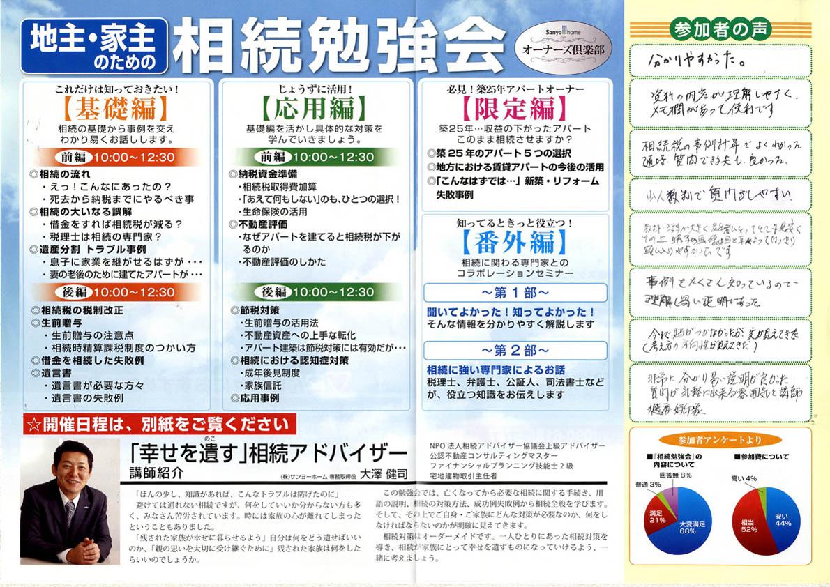 相続勉強会!! 2