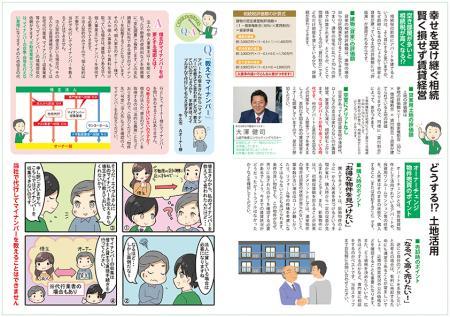 エイブル通信 Vol. エイブル通信(Vol.84) 2016年4月号 2