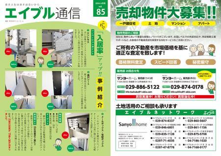 エイブル通信 Vol. エイブル通信(Vol.85) 2016年6月号 1