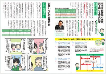 エイブル通信 Vol. エイブル通信(Vol.85) 2016年6月号 2