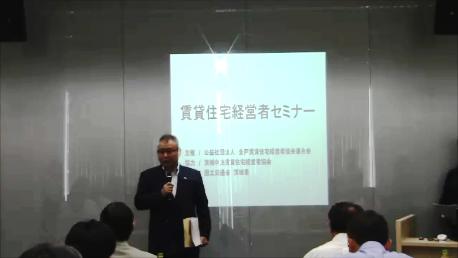 賃貸住宅経営者セミナー講演会